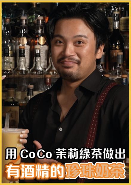 用 Coco 的茉莉綠茶做出酒精版珍奶|Stupid Bar手搖店調酒系列