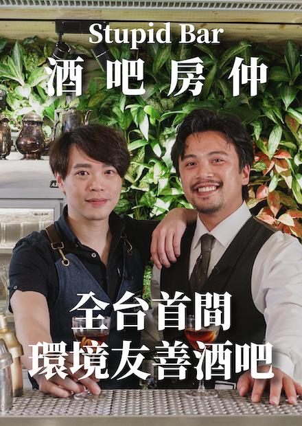 愛喝也要愛地球!全台首間環境友善酒吧 Reply Taipei |酒吧房仲|Stupid Bar