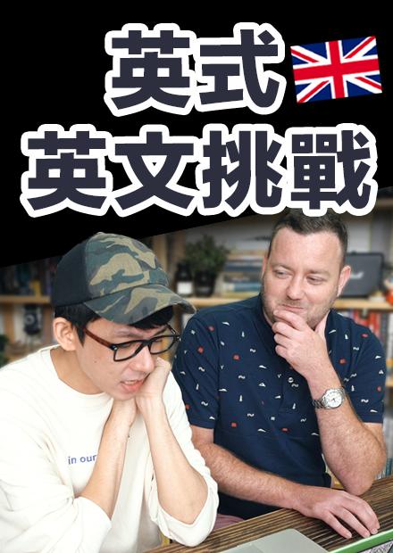 英式英文挑戰! 你聽得懂電影中的英國用語嗎? feat. lifeintaiwan
