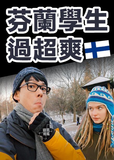 三點就放學! 回家都在玩? 芬蘭學生怎麼看台灣的教育制度?