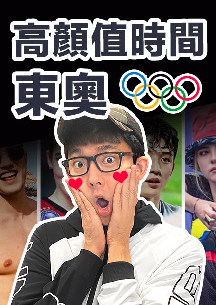 看奧運顧眼睛! 那些被獎牌耽誤的養眼選手!