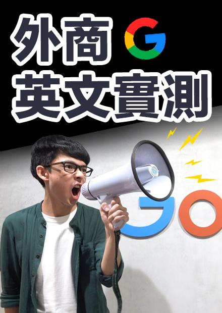 去外商公司工作英文要多好? 阿滴突襲Google台灣辦公室!