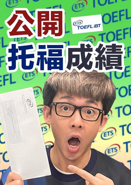 公開阿滴TOEFL成績! 這支影片會讓你對托福改觀!