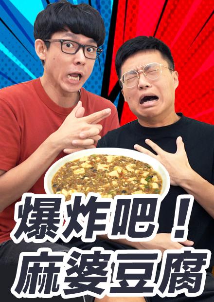 【食譜翻譯挑戰ep1】跟著指令做就對了...爆炸吧麻婆豆腐! ft. 黃大謙