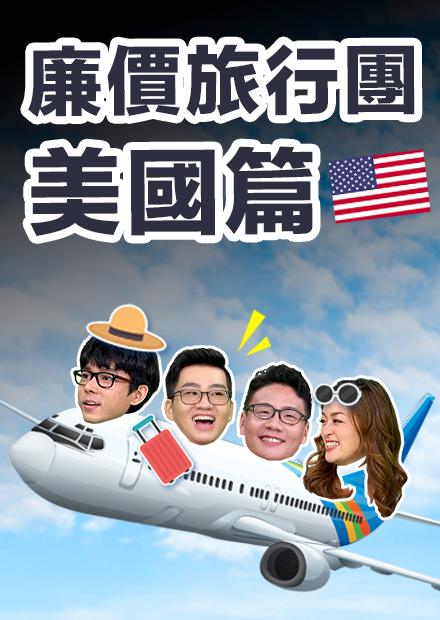 【廉價旅行團】10分鐘到美國! 過海關看你多會掰 (上集)