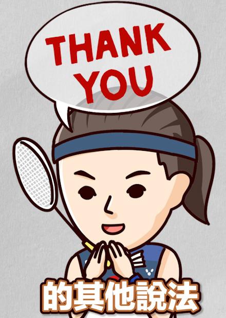 不要再講 thank you 了! 5種大人才懂用的『謝謝』說法!【兩分鐘英語教室】