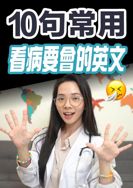 滴妹醫生我有病! 10個看病要會的英文句子!