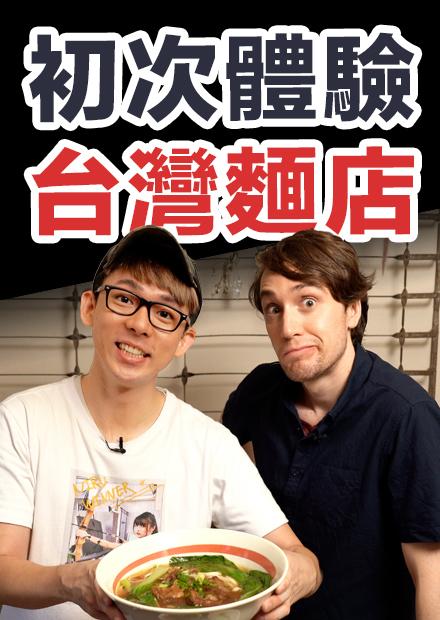 【Wassup台灣】阿滴要開牛肉麵店了? 在地老闆真實經驗分享!
