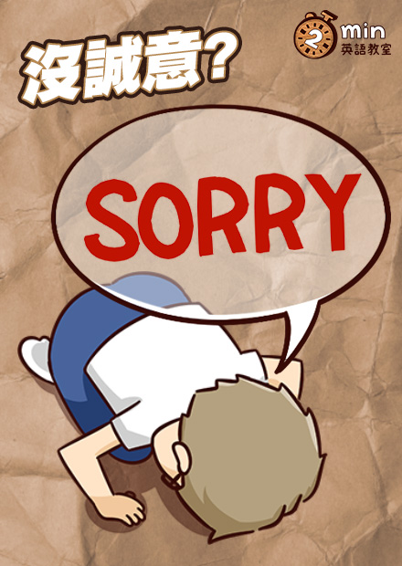 不要再講sorry了! 5句讓人馬上原諒你的英文說法! 【兩分鐘英語教室】