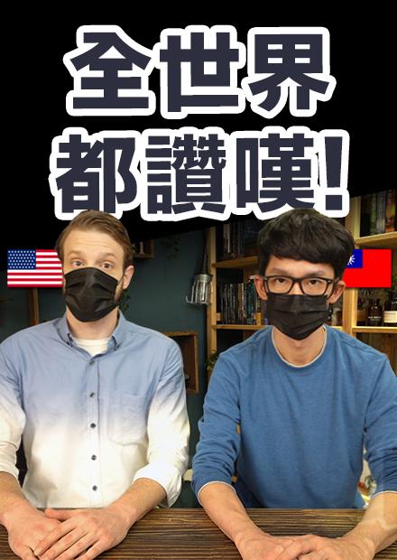 在美國生病會破產! 美國人怎麼看台灣的全民健保制度?