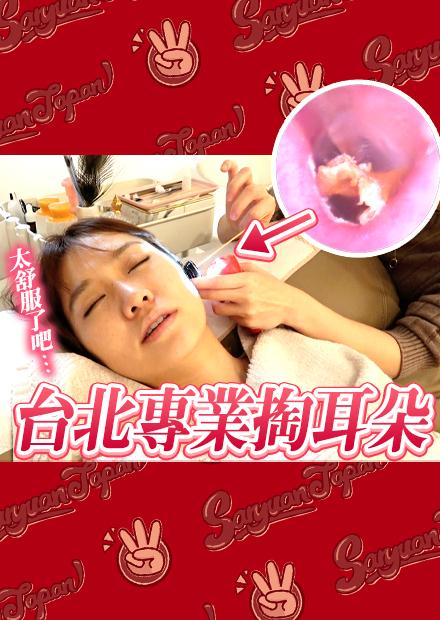 日本女生體驗超舒服掏耳朵!太舒服了一直發出幸福的聲音~