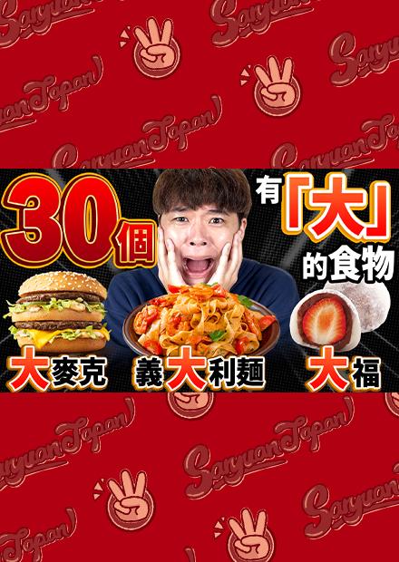 沒吃完30個有大的食物不能停!日本哥哥的登場引發吵翻天的超嚴酷劇情展開!