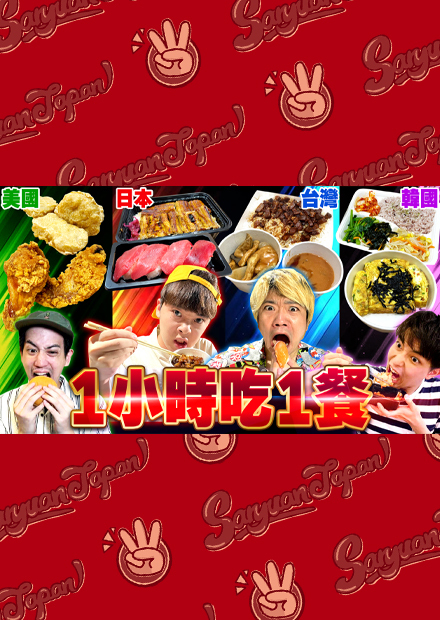 誰可以持續吃最久?!24小時各國料理比賽!!【台日美韓料理】