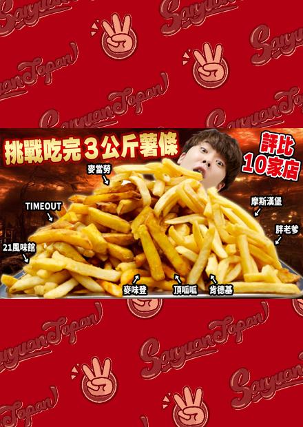 【評比10家店】大胃王挑戰吃三公斤薯條!!超意外這家店最好吃!!!