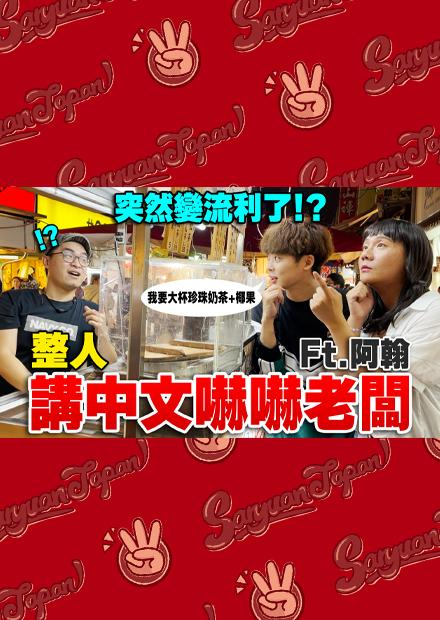 日本人突然講出流暢中文的話台灣夜市老闆們會有什麼反應呢?ft.阿翰PO影片