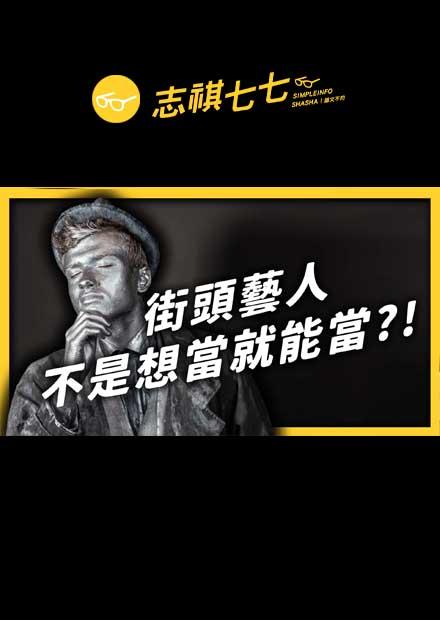 台灣的街頭藝人,其實比太陽馬戲團還難「考」?大法官表示:政府違憲啦!|志祺七七