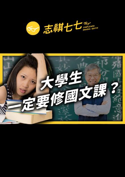 明明不是中文系,但沒修過大學國文,竟然會無法畢業?|志祺七七