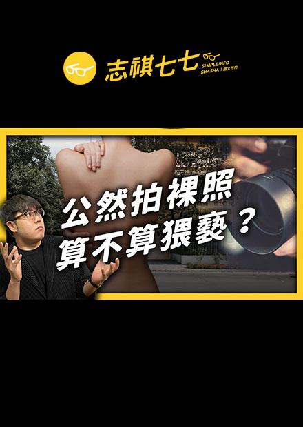 你遇過裸拍族嗎?在公共場合裸體,是猥褻還是展現自然?|志祺七七