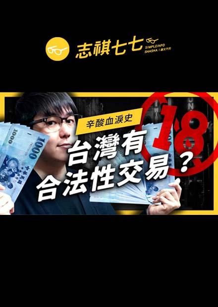 台灣也有合法性交易!?一起來回顧公娼的辛酸血淚史!|志祺七七