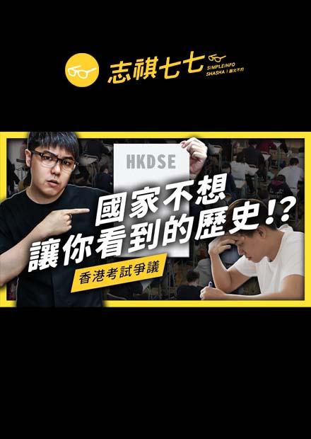 日本為中國帶來的影響是否利大於弊?中國外交部指控香港歷史科升學考試「辱華」!|志祺七七