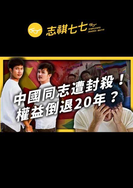多所大學LGBTQ公眾號被封!性少數族群在中國,到底面臨哪些困境?|志祺七七