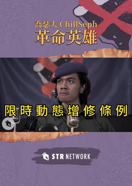 《革命英雄》推動IG正義3.0