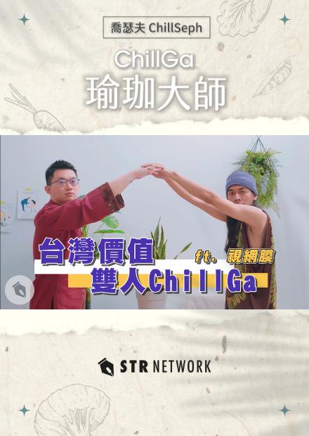 《瑜珈大師 ChillGa》台灣價值雙人 ChillGa