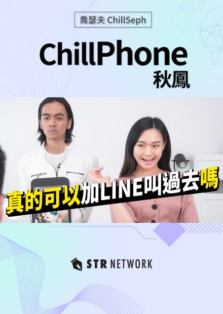 《秋鳳 ChillPhone》不要再為難交友軟體了
