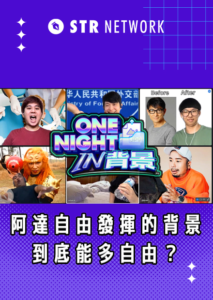 【One Night in 背景】阿達自由發揮的背景,到底能多自由?