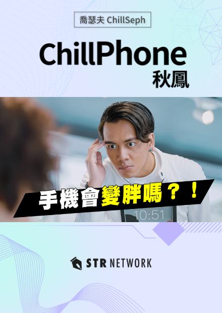 《秋鳳 ChillPhone》手機會變胖嗎?
