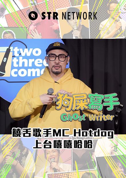 【#狗屎寫手】饒舌歌手MC Hotdog上台嘻嘻哈哈
