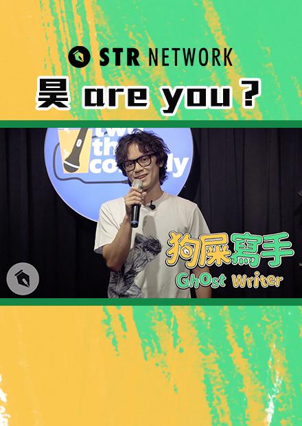 【狗屎寫手】昊 are you?
