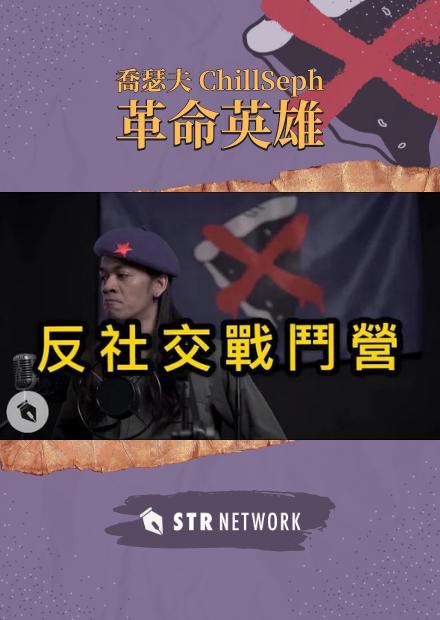 《革命英雄》反社交戰鬥營