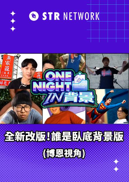 【One Night in 背景】全新改版!誰是臥底背景版(博恩視角)