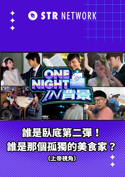 【One Night in 背景】誰是臥底第二彈!誰是那個孤獨的美食家?(上帝視角)