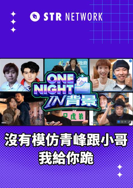 【One Night in 背景】沒有模仿青峰跟小哥我給你跪