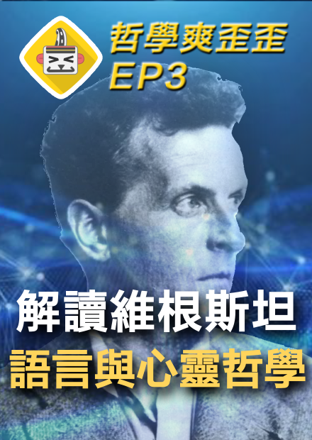 人類的一切只是場語言遊戲? 維根斯坦:生平與哲學思想解析(下集)Ludwig Wittgenstein 哲學爽歪歪EP3