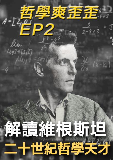 哲學爽歪歪EP2:20世紀天才哲學家!維根斯坦的哲學思想