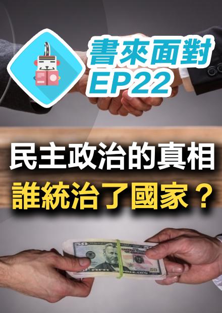台灣民主嗎?民主政治的謊言、真相與歷史:政治獻金、假慈善、帶風向,一次揭露!如何實現真民主? 書來面對EP22《民主的價碼》 Julia Cagé  | 說書【政治學】