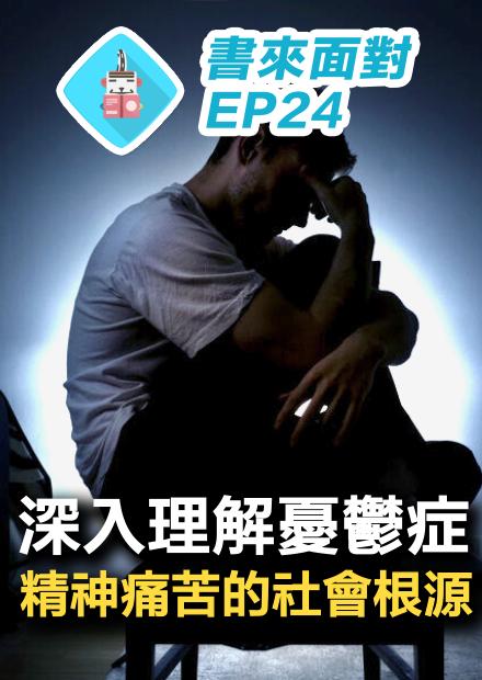 台灣200萬人有憂鬱症狀,YouTuber高風險族群?理解憂鬱症的五大原因,傾聽憂鬱的訊號! 書來面對EP24《照亮憂鬱黑洞的一束光》說書【心理學/精神醫學】