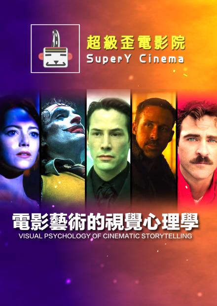 電影藝術的視覺心理學:如何透過色彩、光線說故事?
