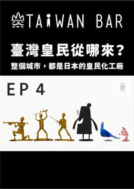 《動畫臺灣史》EP4