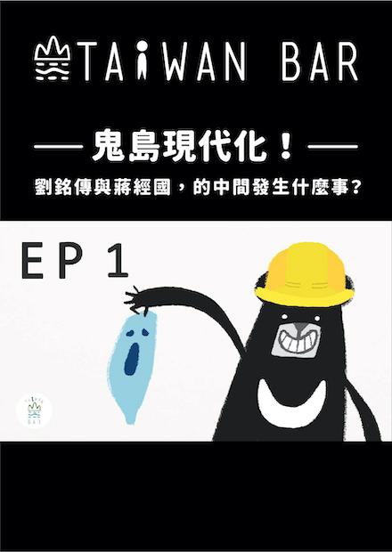 《動畫臺灣史》EP1