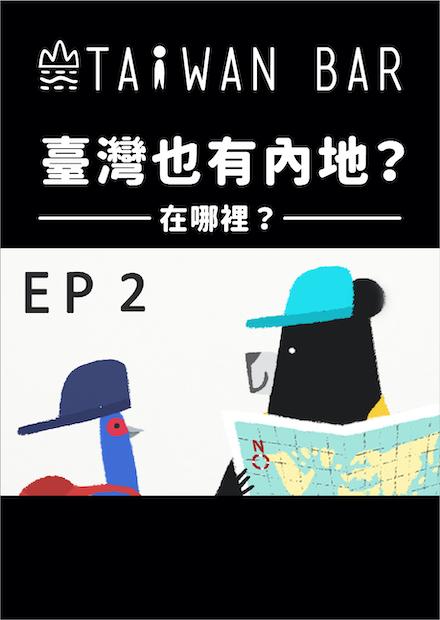 《動畫臺灣史》EP2