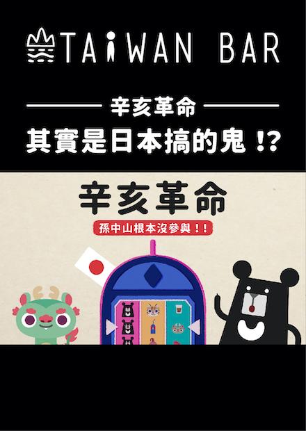 《動畫世界史》中國篇 EP0