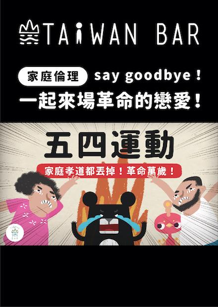《動畫世界史》中國篇 EP4