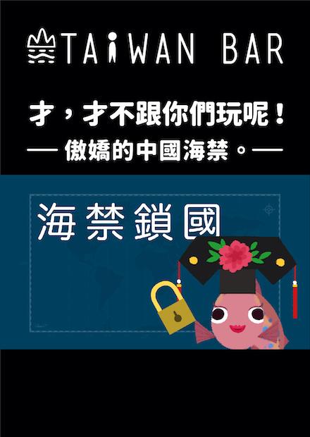 《臺灣世界史》EP6