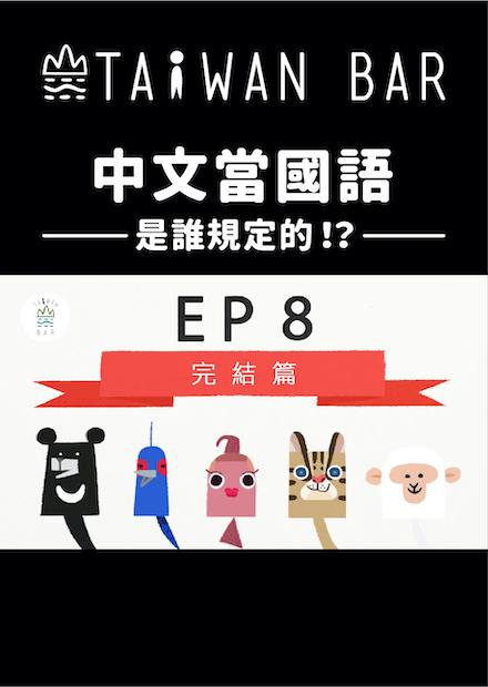 《動畫臺灣史》EP8