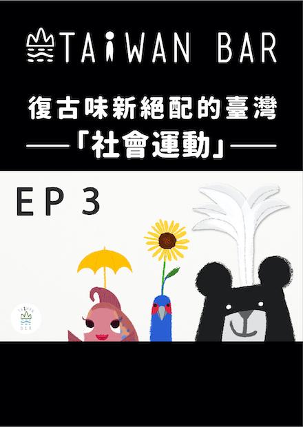 《動畫臺灣史》EP3