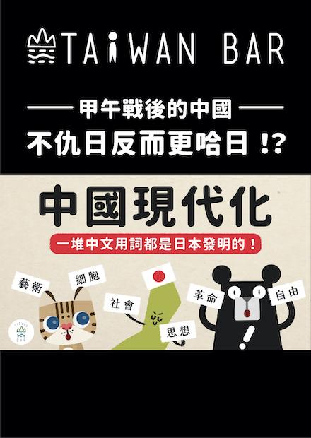 《動畫世界史》中國篇 EP1